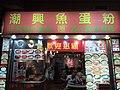 HK 灣仔 Wan Chai 盧押道 Luard Road 潮興魚蛋粉 noodle shop night July 2019 SSG 03.jpg