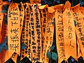 HK Admiralty Tamar Square Ribbon message 032 Orange 9-Sept-2012.JPG