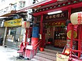 HK STT Shek Tong Tsui 屈地街 Whitty Street Wing Wah Mansion 天福慈善社 red Temple shop July-2015 DSC.JPG
