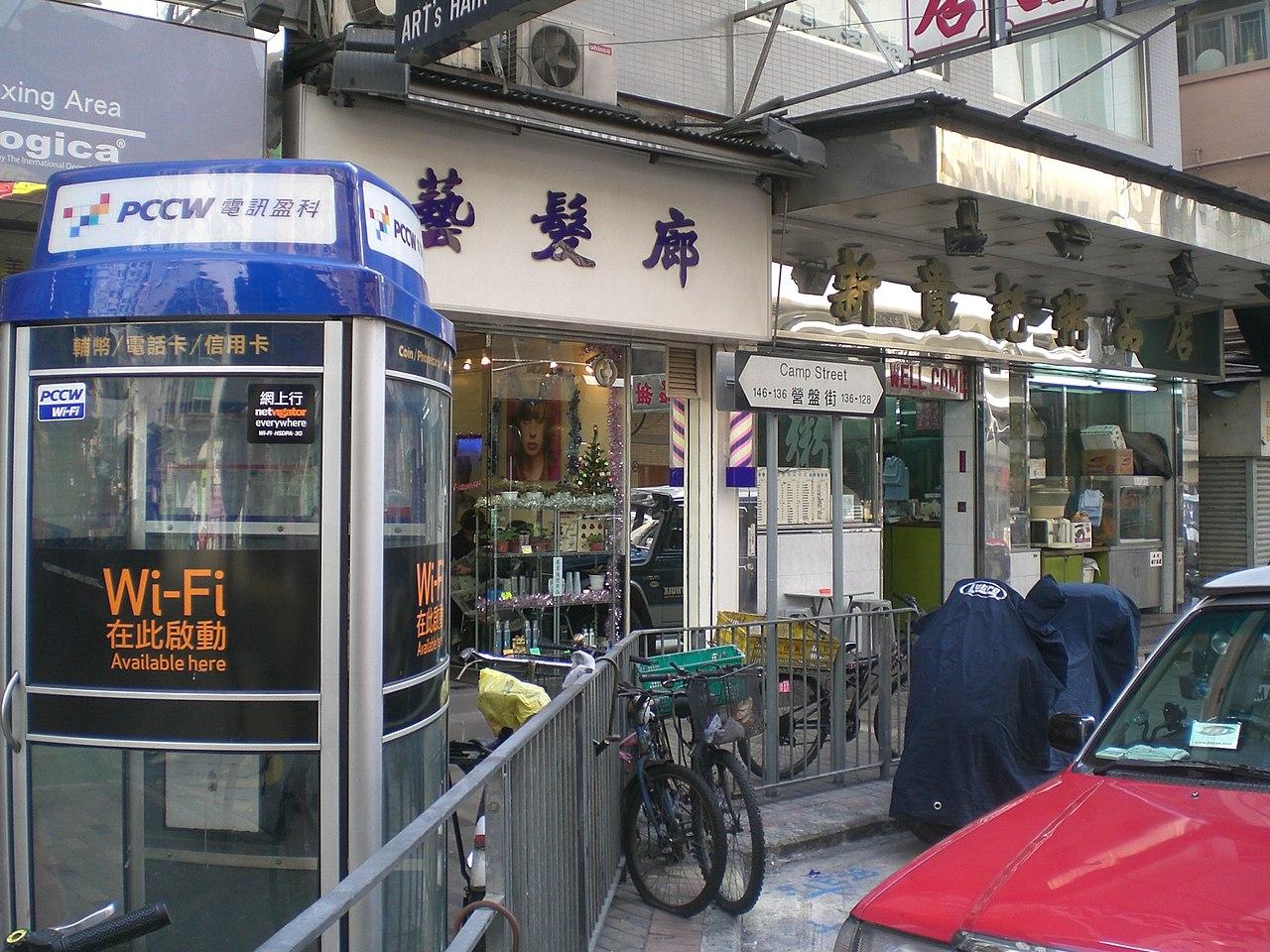 File hk sham shui po camp street pccw hair salon jpg for Hair salon hk