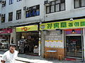 HK Shek Tong Tsui 石塘咀 加倫臺 2-6 Clarence Terrace 永富樓 Wing Fu Lau shops June-2012.JPG