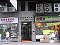 HK Sheung Wan 蘇杭街 91-97 Jervois Street 東利商業大廈 Tung Lee Commercial Building June-2012.JPG