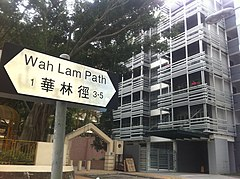 HK Wah Fu Road 華林徑 Wah Lam Path sign HKU 明德學院 Contennial College March-2012.jpg