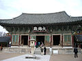 Hall of Great Hero 대웅전 大雄殿 (5282474410).jpg