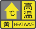 Heat Wave Yellow 2015 (Guangdong).png