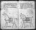 Hindi Manuscript 191, fols. 16 verso, 17 recto Wellcome L0024209.jpg