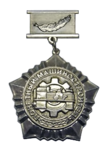 Honoured Industrial Engineer USSR-Russia.png