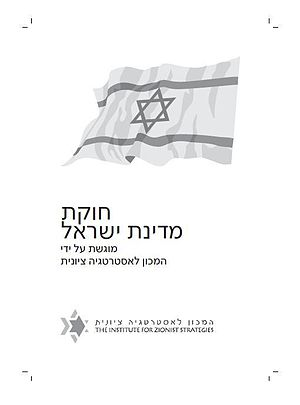 Constitution of Israel - Cover page for Israeli Constitution draft proposed by the Institute for Zionist Strategies