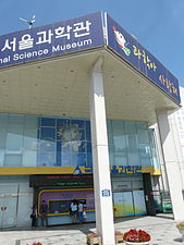 Hyehwa fall 2014 003 (Seoul National Science Museum).JPG