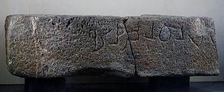 Nabataean Aramaic variety of Western Aramaic
