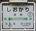 JR Soya-Main-Line Shiokari Station-name signboard.jpg