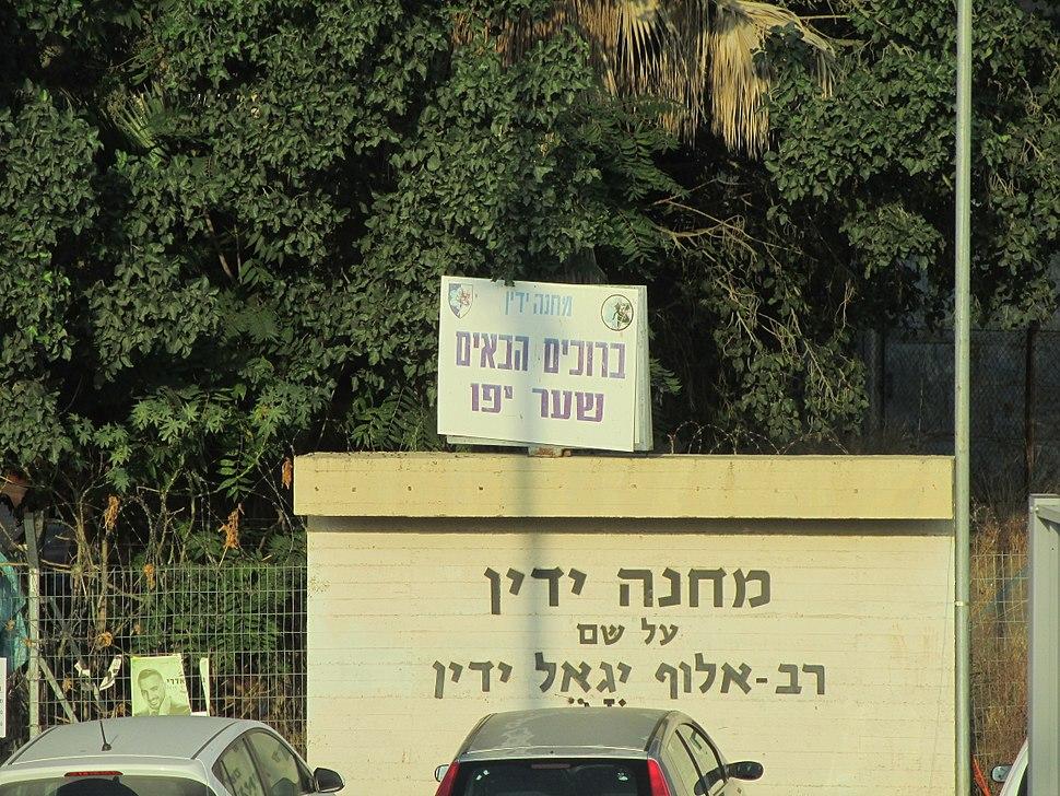 Jaffa gate in Tzrifin (Yadin) camp