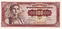 веза = https://sh.wikipedia.org/wiki/Датотека:Jugoslavia-100-dinara-1963