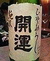 Kaiun Hiyaoroshi Junmai 20090917.jpg