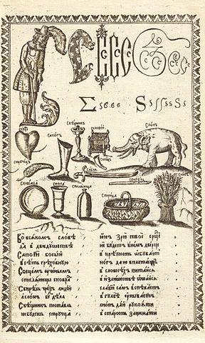 s alphabet images  File:Karion Istomin's al...