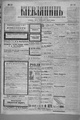 Kievlyanin 1902 16.pdf