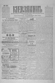 Kievlyanin 1905 252.pdf
