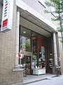 Kitazawa Foreign Bookstore, at Kanda-Jinbocho.jpg
