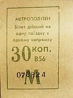 Карта метро киева схема киевского метрополитена на русском
