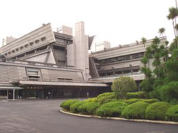 Kyoto International Conference Center - exterior.JPG