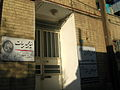 Lawyer office - south firdawsi st - Nishapur.JPG