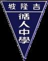 Logo of Tsun Jin High School.png