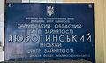 Lyubotyn City Employment Center (02).jpg