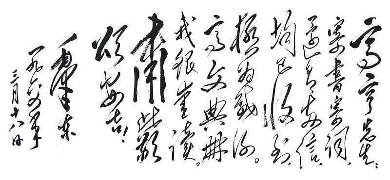 File:Mao to gaoheng letter 1964.jpg