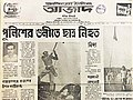 Mass uprising 1969 Daily Azad.jpg