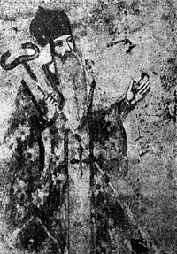 Mathew of Alexandria.jpg