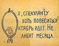 Mayakovsky's Soviet Azbuka - О.jpg