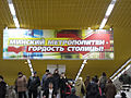 Minsk-Metro-Uruch'e-07.jpg