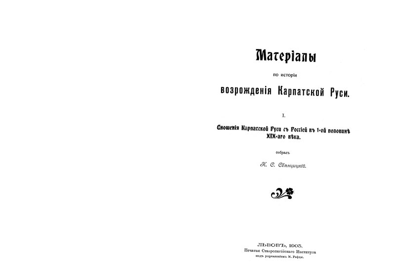 File:Mnib085-Swenzizkij-MaterialyPoIstoriiWozrojdenijaKarpatskojRusi.djvu