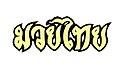 Muay logo3.jpg