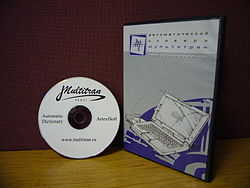 MultitranDictionaryCD.jpg