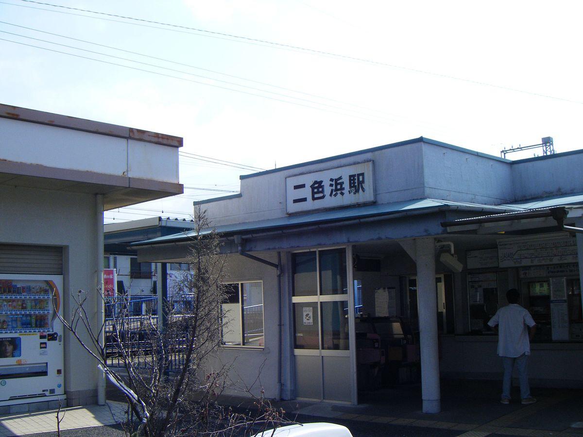 Nishikinohama Station