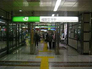 Narita Airport Terminal 1 Station - Image: Narita airport sta jr