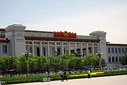 National Museum of China building 2.jpg