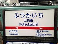 Nishitetsu-Futsukaichi Station Sign 1.jpg