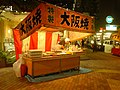 Okonomiyaki street vendor near Daikanyama Shinto Shrine.jpg