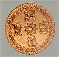 Pièce dor du Vietnam (musée du cabinet des médailles, BNF) (6715606929).jpg