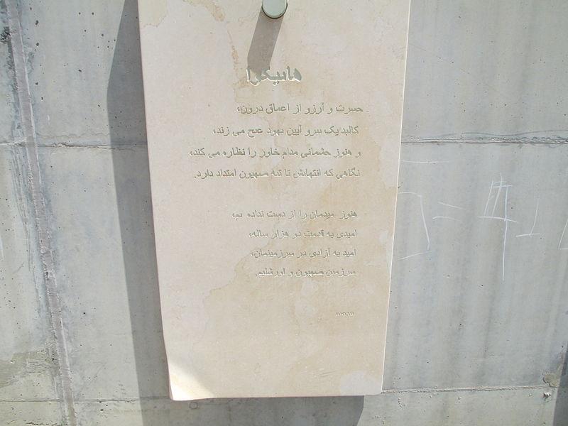 """""""התקווה"""" בפרסית"""