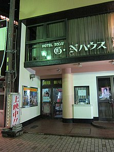 Pink Film Theater 朝日劇場 - Yuya Tamai b.jpg