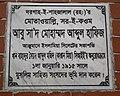 Plaque at Kendriya Muslim Sahitya Sangsad.jpg