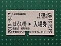 Platform ticket Haruhino Sta.jpg