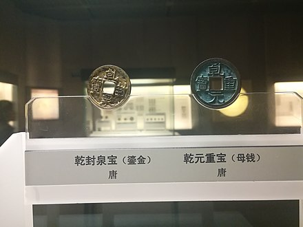 Tang dynasty Kai Yuan Tong Bao (Kai Yuan Tong Bao  ) coin, first minted in 621 in Chang'an, a model for the Japanese 8th-century Wadokaichin Qianfengquanbao and Qianyuanzhongbao.jpg