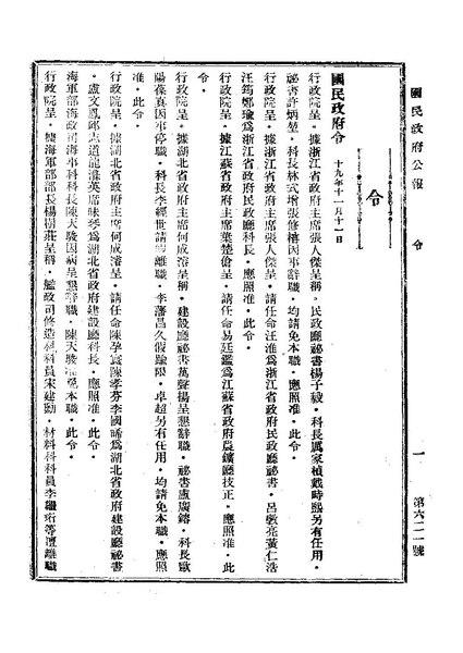 File:ROC1930-11-13國民政府公報621.pdf