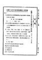 ROC1930-12-30國民政府公報661.pdf