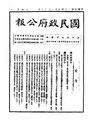 ROC1945-11-30國民政府公報渝920.pdf