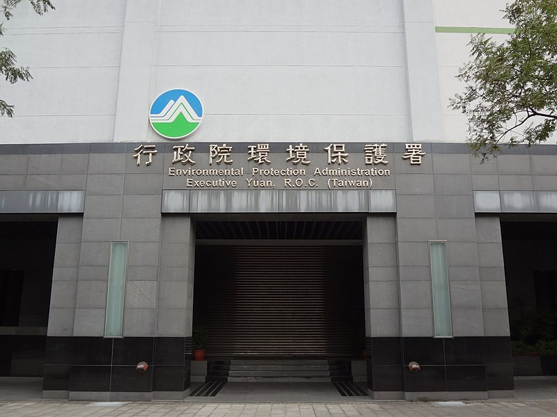File:ROC Environmental Protection Administration entry 20170107.jpg